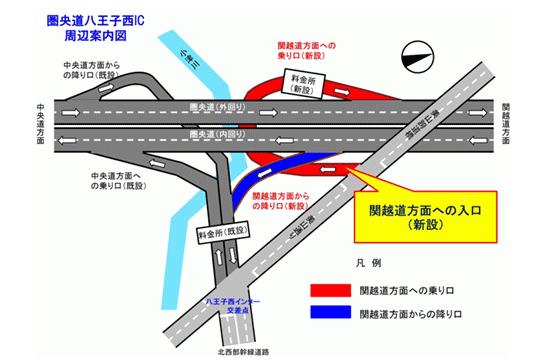 圏央道八王子西ICの関越道方面出入口完成、12・24開通