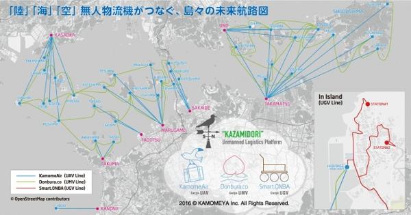 かもめや、陸・海・空で無人物資輸送機用いた実証実験3