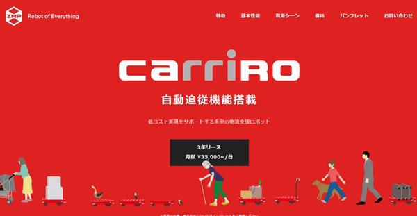 ZMP、物流支援ロボット「キャリロ」専用サイトを開設