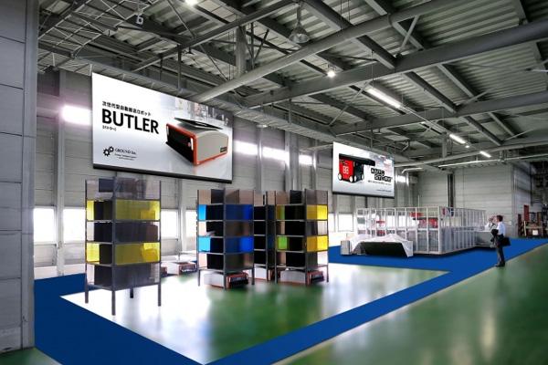 GROUND、物流ロボ「バトラーシステム」デモ拠点を開設