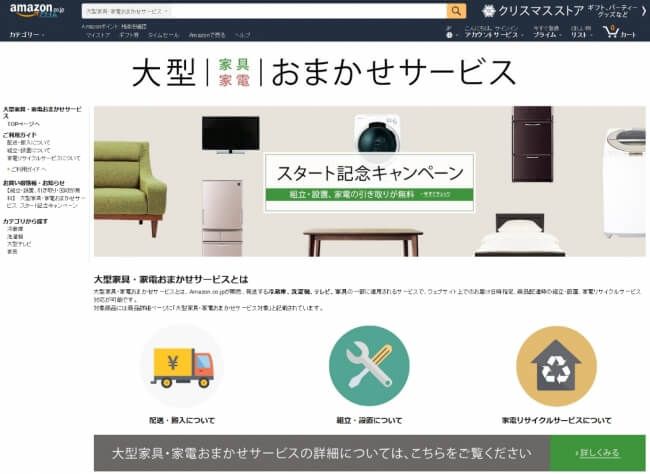アマゾン、家具など大型商品の日時指定配送開始