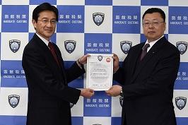 秋田海陸運送、AEO通関業者の認定書を取得