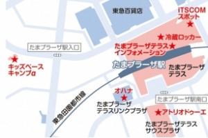 東急、たまプラ駅周辺施設でネット商品の受取り可能に2