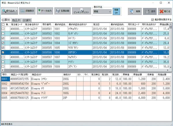 インターコム、中小卸・製造向け流通BMS対応システム2