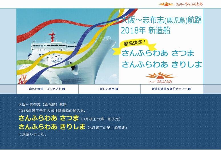 大阪・志布志航路の新造船「さつま」「きりしま」に