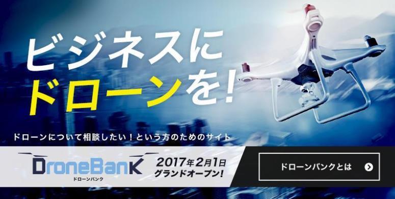 ソフトバンクコマース&サービス、法人向けドローン支援ポータルサイト開設