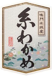 サトー、「糸わかめ」でシール・ラベルコンテスト会長賞