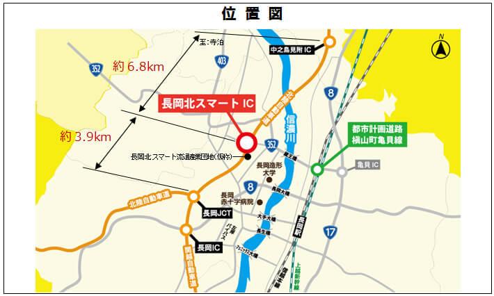 北陸道の長岡北スマートIC、3月25日開通