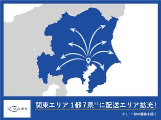 いなせり、築地から関東8都県向け即日配送開始