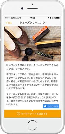 サマリー、クラウド収納アプリに靴クリーニング追加