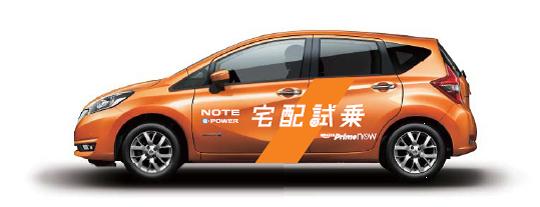 日産、電気自動車の「宅配試乗」キャンペーン