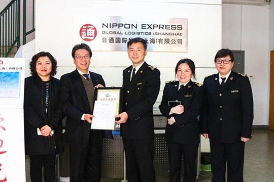 日通、上海現地法人が中国のAEO認証最高ランク継続