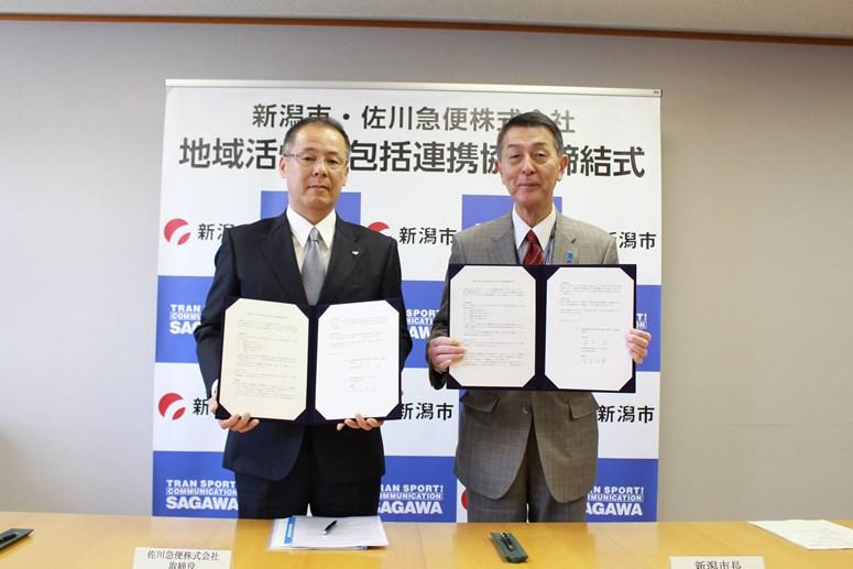 佐川急便、新潟市と包括連携協定を締結