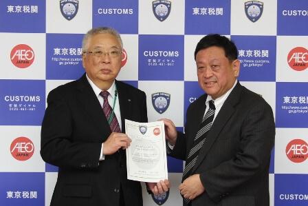 東京税関、インターナショナルエクスにAEO認定書交付