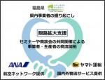 ヤマト・ANA総研・福島県、農産物の販路拡大で連携