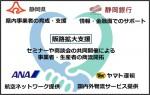 ヤマト・静岡県など4者、県産品の販路拡大へ連携協定