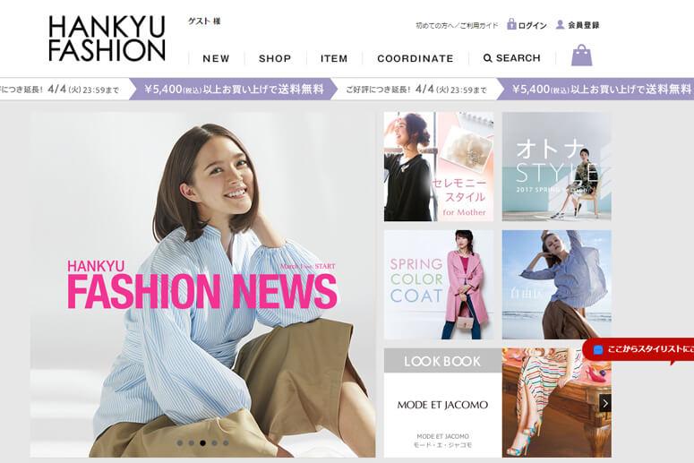 マガシーク、阪急阪神百貨店のEC物流を受託