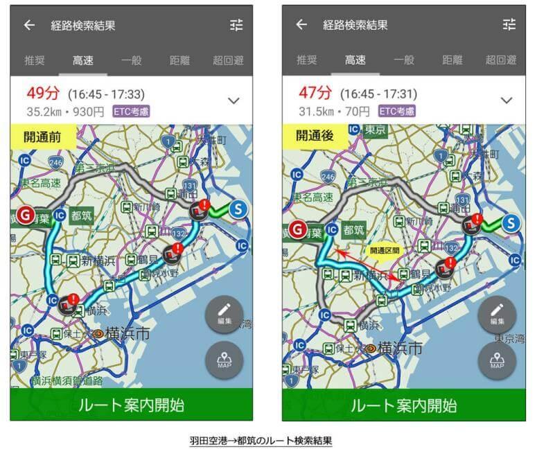 ナビタイム、首都高「横浜北線」開通に即日対応