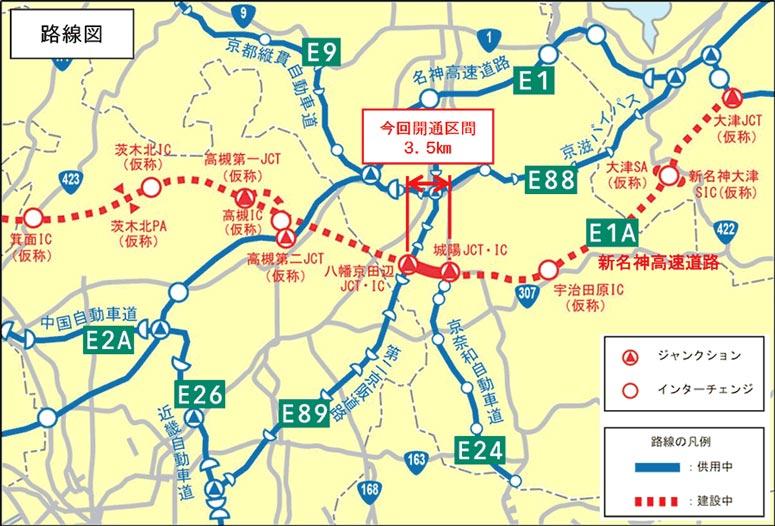 新名神高速城陽-八幡京田辺JCT・IC間が4月30日開通