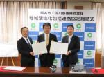 佐川急便と熊本市、包括連携協定を締結