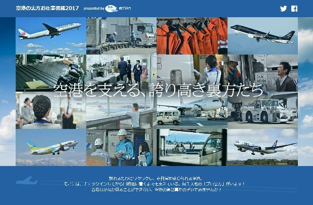 航空連合、貨物など3職種に焦点当て「空港」PR