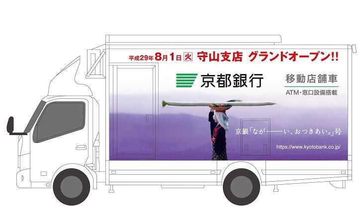 京都銀、ATMと窓口機能搭載のトラック導入