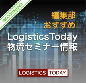 次世代組織をリードするDXビジョン ~業務改善DXから構造改革DXへの橋渡し~ @ 一橋講堂(東京・神保町)