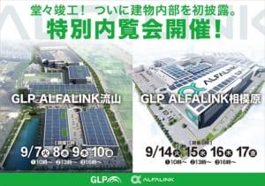 「GLP ALFALINK流山」内覧会 @ GLP ALFALINK流山