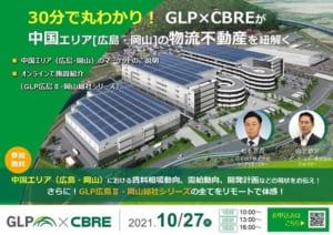広島・岡山の物流不動産[日本GLP×CBRE] @ オンライン(Zoom)