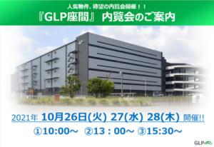 「GLP座間」内覧会[日本GLP] @ GLP座間