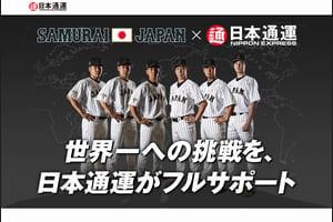 日通、8日から侍ジャパン応援の新CM放映