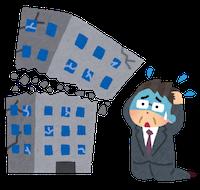 誠梱包運輸が破産手続き開始決定、負債1億2000万円