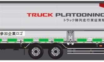 21年度商用化目指し11月からトラック隊列実験