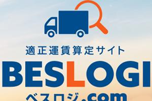 輸送契約や条件から適正料金の算定サービスが開始