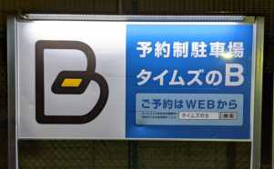 東京2020、物流優先駐車場は事前広報・周知に課題