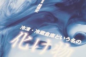 横浜冷凍が「化け物」刊行、冷凍冷蔵倉庫の技術史