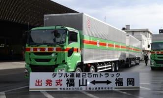 福山通運、ダブル連結トラックの新路線開設