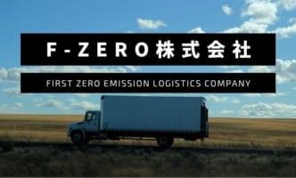 大川運輸倉庫、CO2排出ゼロ掲げる物流会社新設